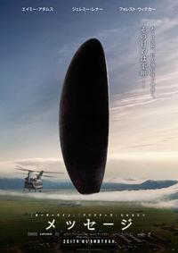 #宇宙から来た巨大飛行体(ばかうけ) - トランスポーターダイアリー