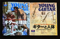 渋いですねぇ~『YOUNG GUITAR(ヤングギター)』 - アコースティックな風