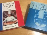 ポール・ボキューズ氏の本✩ - カリフォルニアで彩食健美