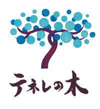 テレネの木のロゴマーク - 0地天