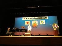 はれのひ問題 - 滋賀県議会議員 近江の人 木沢まさと  のブログ