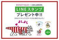 【リサラーソン】BENEFIQUE×LISA LARSONオリジナル無料LINE スタンプゲット!とゲット方法♪ - 10年後も好きな家