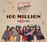 TWICE「Heart Shaker」MV、再生数1億回突破!7曲目の快挙 - Niconico Paradise!
