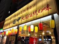 串カツ 田中/札幌市 豊平区 - 貧乏なりに食べ歩く 第二幕