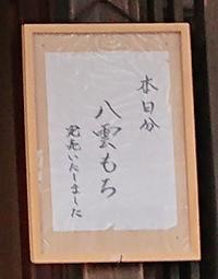 ちもと &大雪 - jujuの日々