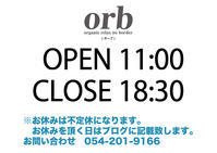 ●orb静岡店営業時間変更のお知らせです。 - orb  Organic Relax no Border