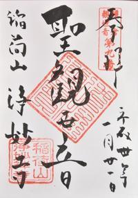 鎌倉、浄妙寺(御朱印) - 想い出