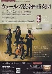 【714】10/29ウェールズ弦楽四重奏団@第一生命ホール - まめびとの音楽手帳