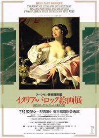 イタリア・バロック絵画展 - AMFC : Art Museum Flyer Collection