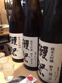 オリオンビールから~の日本酒 - 暮らしのカタチ∞