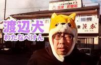 渡辺犬の気まぐれ散歩🐕配信開始!! - 株式会社 田名部組