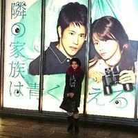 隣の家族は青く見える - ラングスジャパン小林美紀ブログ