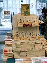 書店さん、ありがとう♪ - おさんぽ日和