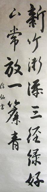 書初め - 信仙のブログ