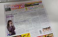 Hoo-JA!322号 配布開始 - BLOG  ホージャな人々(編集部編)