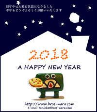 2018 謹賀新年 - BROS.奈良ブログ