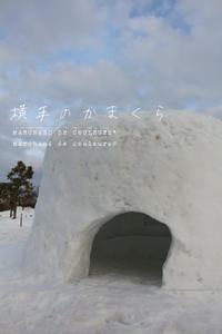 横手のかまくら - marchand de couleurs*