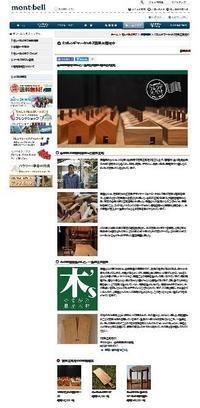 モンベルフレンドマーケット - 家具工房モク・木の家具ギャラリー 『工房だより』