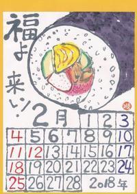 2018年2月「恵方巻」 - ムッチャンの絵手紙日記
