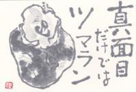 干し柿「真面目だけではツマラン」&「みた目も大事」 - ムッチャンの絵手紙日記