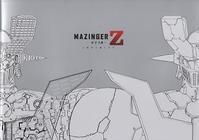 『マジンガーZ/INFINITY』2回目 - 【徒然なるままに・・・】