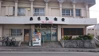 あさひ食堂@石垣島 - スカパラ@神戸 美味しい関西 メチャエエで!!