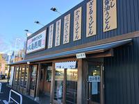 多摩市唐木田:「丸亀製麺」に行った♪ - CHOKOBALLCAFE
