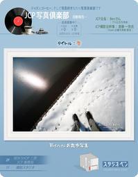 氷と雪と矢印 - 39medaka