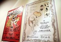 いっき (七) / THE MEATO - bambooforest blog