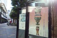 セーブル展@サントリー美術館 - マイニチ★コバッケン