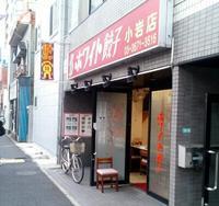 わりと焼き過ぎない方が好み。ホワイト餃子@小岩店 - はじまりはいつも蕎麦