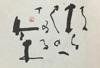 荒れ模様(^_^;     「枝」 - 筆文字・商業書道・今日の一文字・書画作品<札幌描き屋工山>