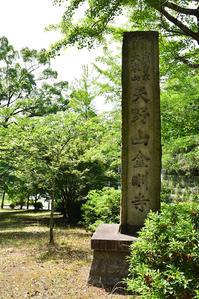太平記を歩く。その195「天野山金剛寺(南朝行在所)」大阪府河内長野市 - 坂の上のサインボード