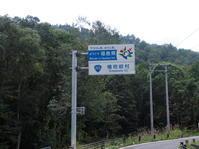 2017.09.23 酷道352-7 福島県に入る - ジムニーとハイゼット(ピカソ、カプチーノ、A4とスカルペル)で旅に出よう