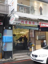 阿宗麺線 - ~美・食・住~