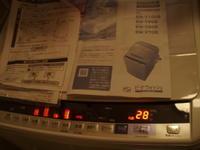 洗濯機(日立BW-V80B)が届いた! - アイギス不動産
