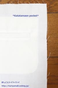 片玉縁ポケット♪ - 「針しごと  トイトイトイ」洋裁教室(準備中)