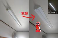 照明の取替 - 西村電気商会|東近江市|元気に電気!