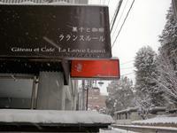 大寒の真冬日はここ地下喫茶♥ - 菓子と珈琲 ラランスルール 店主の日記。
