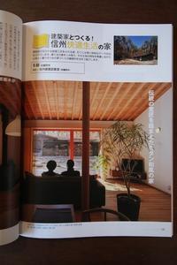 KURA 2018年2月号 No.194 - 池内建築図案室 通信