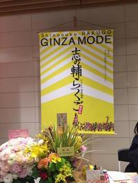 志の輔らくご GINZA MODE @観世能楽堂 - mayumin blog 2