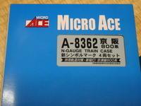 マイクロの京阪800 - Sirokamo-Industry