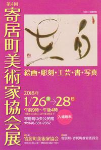 寄居町美術家協会展1月25日(木)その2 - しんちゃんの七輪陶芸、12年の日常