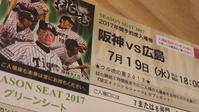 昨年の観戦を振り返る⑨ 7/19阪神戦 - 新・跳ねすぎ!まるた鯉