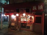 「長浜らーめん世田谷店」でとんこつねぎ正油(大盛)♪88 - 冒険家ズリサン