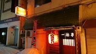 プチ新年会in小樽2 - Rino Motor ver.4 | リノモーター