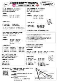 2018年春の開講♪ - 八重洲ピアノ社 ヤマハ荻窪本店(北口)センターブログ