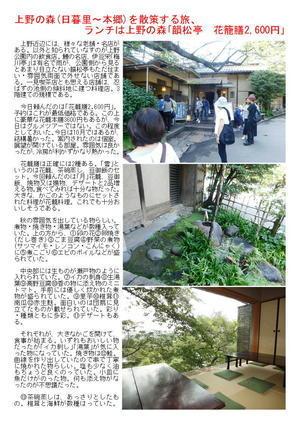 上野の森(日暮里~本郷)を散策する旅、ランチは上野の森「韻松亭  花籠膳2,600円」