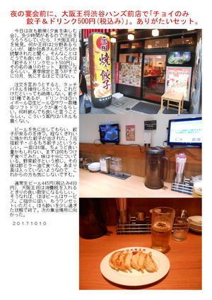 夜の宴会前に、大阪王将で「チョイのみ 餃子&ドリンク500円(税込み)」。ありがたいセット。