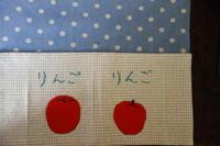 りんご  りんご - 糸巻きパレットガーデン
